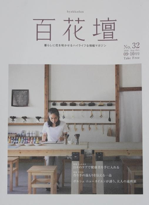 静岡の情報誌【百花壇】に掲載されました。