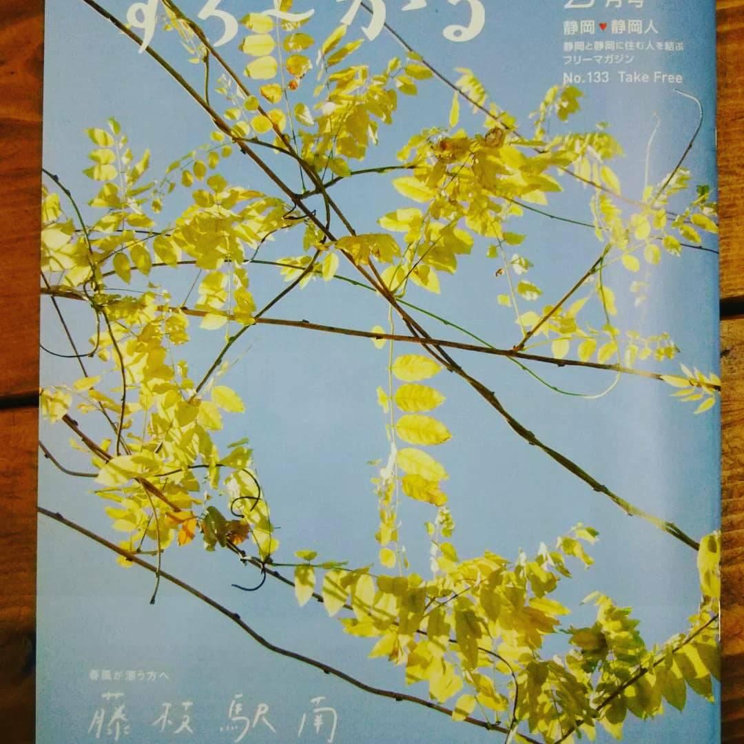 静岡の情報誌【すろ~かる】に掲載されました。