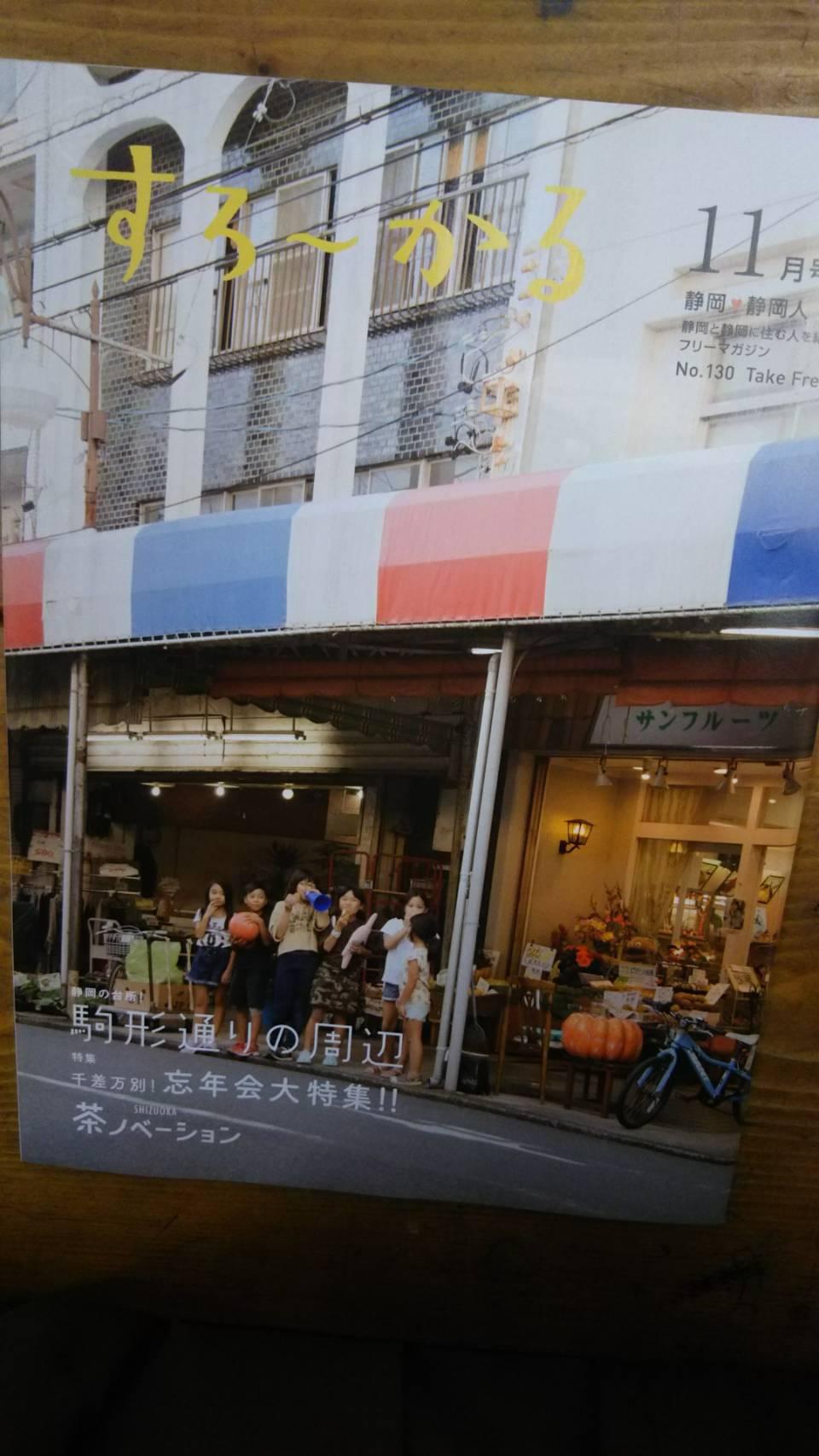 静岡で大人気の情報誌【すろ~かる】に掲載されました!
